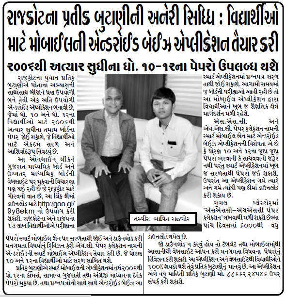 Sanj Samachar - SSC HSC Papers Collection