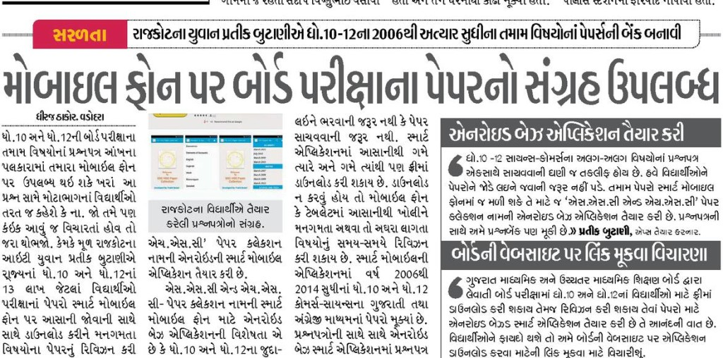 Divya Bhaskar - SSC HSC Papers Collection